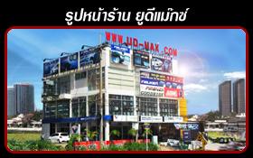 รูปหน้าร้าน ยูดีแม๊กซ์