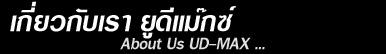 เกี่ยวกับเรา ยูดีแม๊กซ์ About us UD-MAX