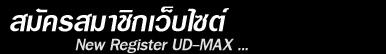 สมัครสมาชิก ยูดีแม๊กซ์ Register member UD-MAX