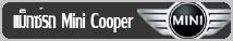 ล้อแม็กซ์ แม็กซ์รถ Mini Cooper